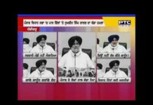 Sukhbir Singh Badal's Big Attack On Bills Passed In Punjab Vidhan Sabha