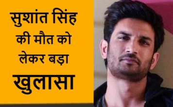 Sushant Singh Rajput Death Case Update | AIIMS Forensic report