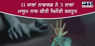 UNA minor girl raped
