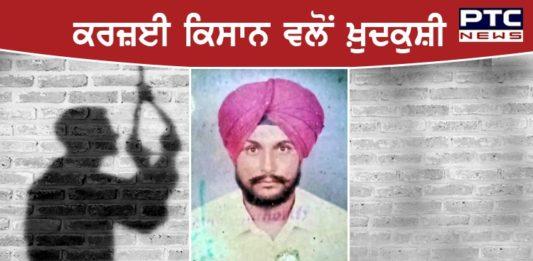 farmer suicide in punjab