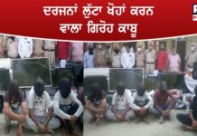 robbery case in punjab