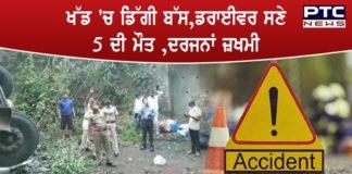 road accident in maharashtra