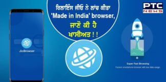 made in india browser