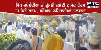Sikh organizations