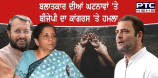 bjp attack on congress on rape cases