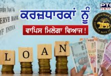 bank loan emis will return
