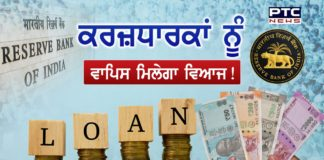 bank loan emis will return