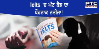 girls suicide band in Ielts