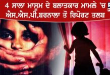 Barnala 4-year-rape case