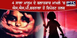 Barnala 4-year-rape case