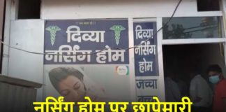 Woman caught while running clinic in fake way | Palwal News