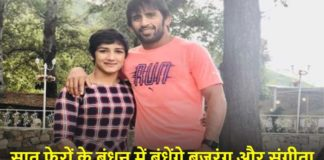 Wrestler Bajrang Punia Marriage With Sangeeta Phogat (1)