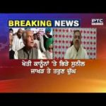Sunil Jakhar and Tarun Chugh clash over agricultural laws
