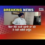 Center is trying to intimidate government farmers: Sukhbir Singh Badal
