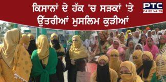 Muslim women hit streets in Malerkotla
