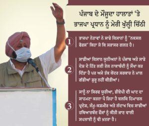 Punjab CM asks JP Nadda