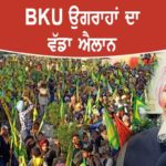 Farmers Protest : BKU (Ugrahan) will be Protest in Delhi's Jantar Mantar
