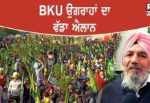 Farmers Protest : BKU (Ugrahan) will be Protest in Delhi's Jantar Mantar
