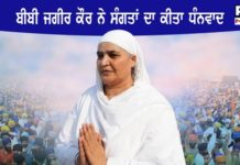 Bibi Jagir Kaur thanked all Sikh Organizations, Sabha Societies and Religious Personalities