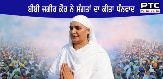 Bibi Jagir Kaur thanked all Sikh Organizations, Sabha Societies and Religious Personalities