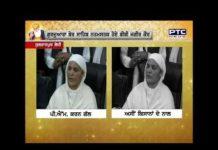 Bibi Jagir Kaur paid obeisance at Gurdwara Ber Sahib
