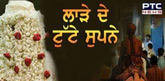 The groom braat le ke sohre ghar puja ta bride' brother send back the baraat