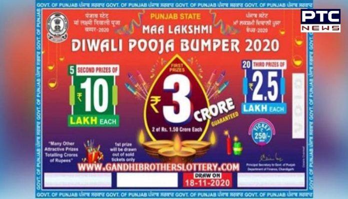 Punjab State Maa Lakshami Diwali Pooja Bumper 2020 Result announced
