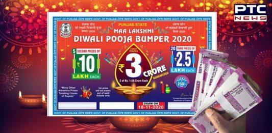 Punjab State Maa Lakshmi Diwali Pooja Bumper 2020 lottery results today