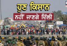Farmers Protest : Farmers will no Burari Delhi , Farmers Protest at Singhu Border
