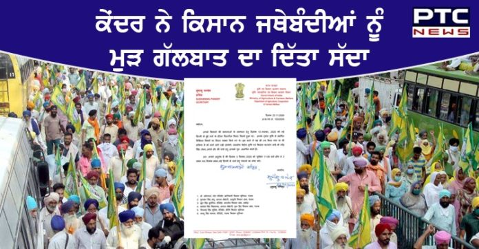 Union Government invited the farmers' organizations meeting will be held on December 3