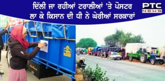 Farmer's daughter puts posters of 'Dilli Chalo' on trolleys