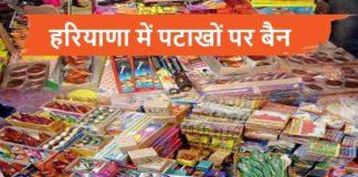 Haryana Crackers Ban