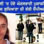 Ludhiana district girl wins Italian GhudSawari competitions