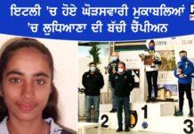 Ludhiana district girl wins Italian GhudSawari competitions