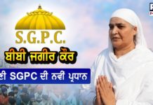 Bibi Jagir Kaur new president of the Shiromani Gurdwara Parbandhak Committee