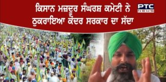 Punjab: Kisan Mazdoor Sangharsh Committee again rejected the call of the Central Government