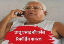 Lalu Prasad Yadav Call Recording