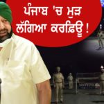 Punjab Curfew : Amarinder Singh orders night curfew in Punjab from 10 pm to 5 am