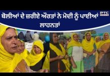 Wives of Punjab farmers sing 'Boliyan' to condemn farm bills passed by the Modi government