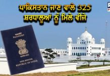 SGPC issued visas to 325 pilgrims going to Pakistan