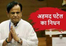 Ahmed Patel Death News