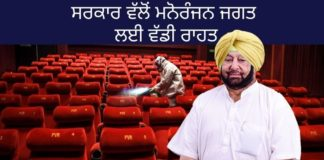 reopen Cinema Halls