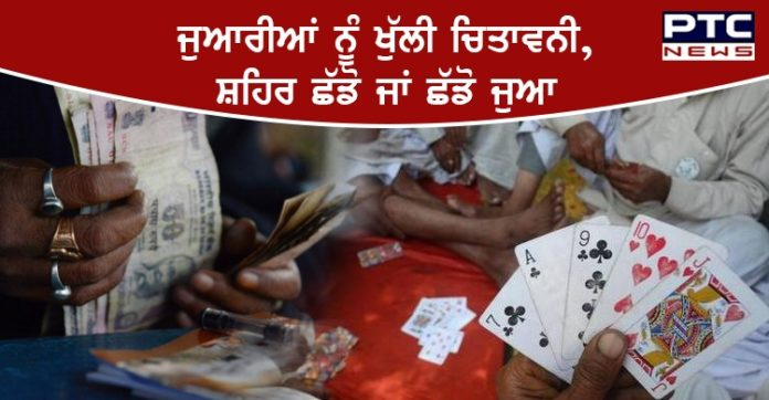 gamblers in ludhiana