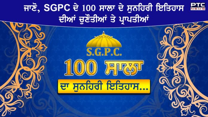 100 years of SGPC