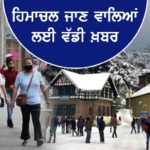 night curfew in shimla