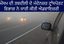 new advisory of punjab transport