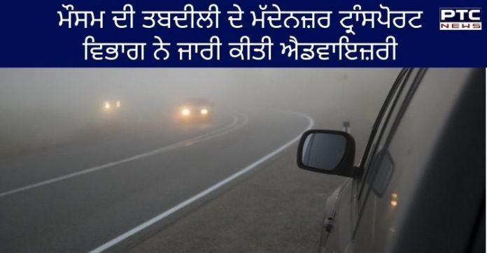 new advisory of punjab transport
