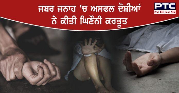 gang rape victim