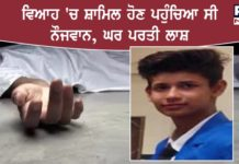 Btala boy dead in jalandhar