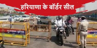 Haryana Border Seal